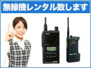 レンタル無線