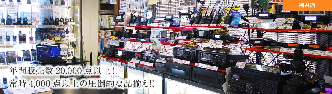 福井店|年間販売数20,000点以上!常時4,000点以上の圧倒的な品揃え!