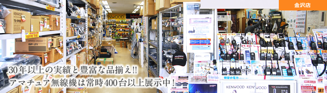 金沢店|30年以上の実績と豊富な品揃え!アマチュア無線機は常時400台以上展示中!