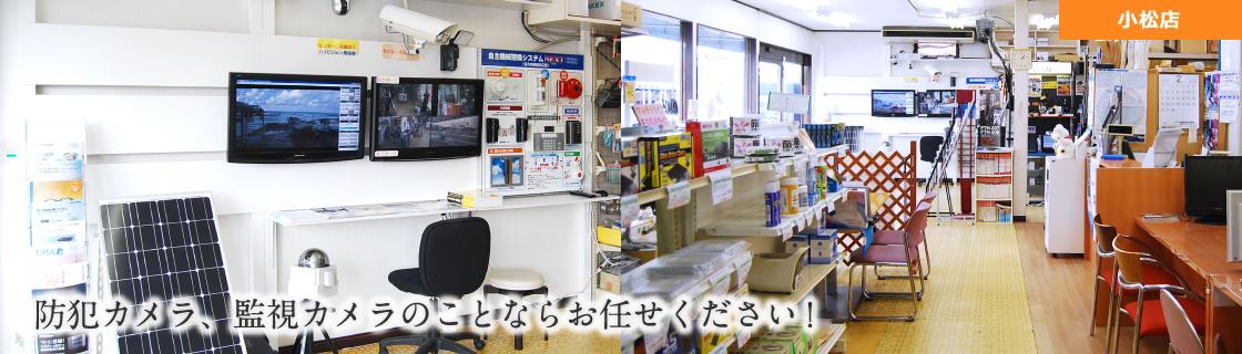 小松店|無線機、PC修理・ネットワーク構築からWEBカメラ、オフィス機器まで幅広く対応!