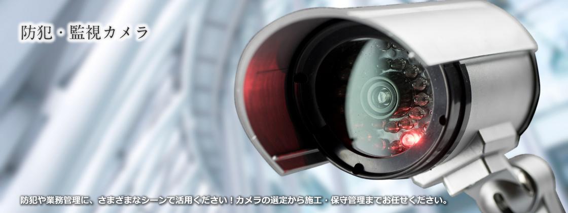 防犯カメラ・監視カメラ|防犯や業務管理に、さまざまなシーンで活用ください!カメラの選定から施工・保守管理までお任せください。