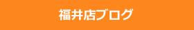 福井店ブログ