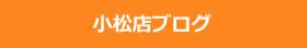 小松店ブログ